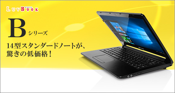 ノートパソコンも安い