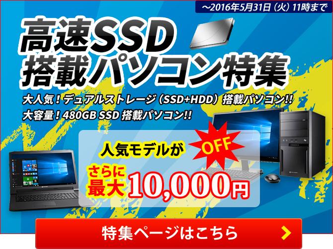 SSD特集