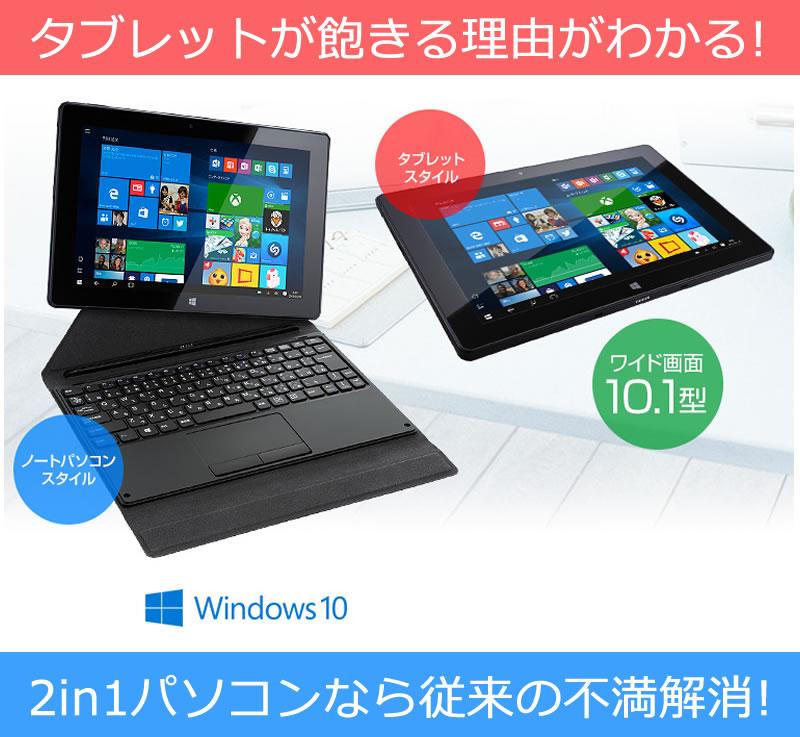 本当に求めていたのはタブレットじゃなくてタブレット型PCだった。MT-WN1001を使って感じたこと