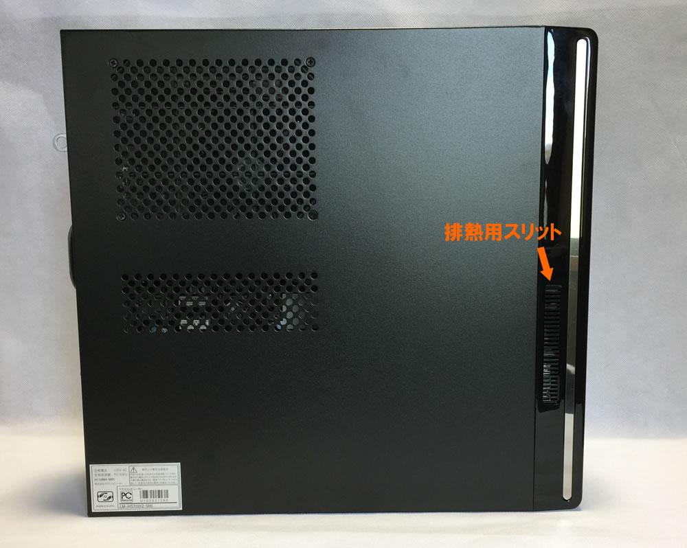 マウスコンピュータースリム型 LUV MACHINES Slim側面