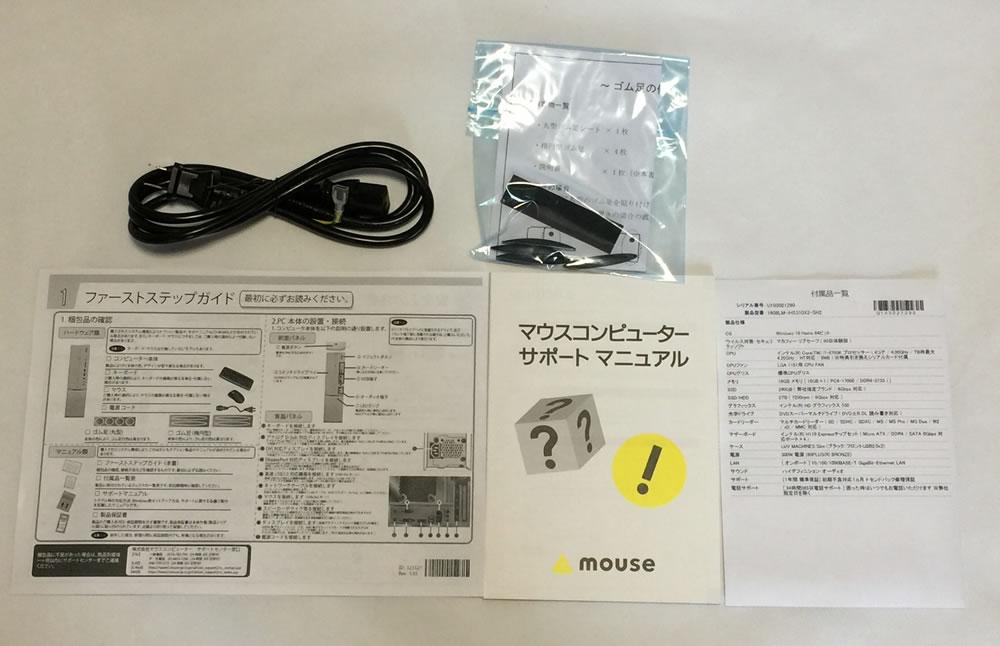 マウスコンピュータースリム型 LUV MACHINES Slim付属品