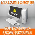 マウスコンピューターのスリム型パソコン