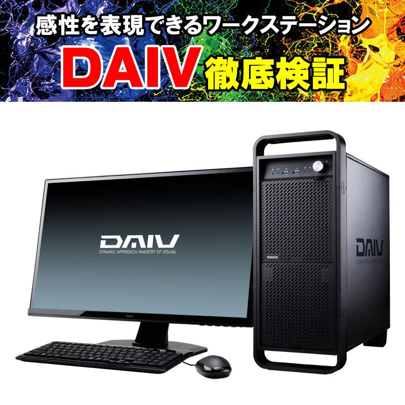 DAIV-DGZ500M5は創作活動やその検証もハイレベル!ベンチマークでも好成績を叩き出す