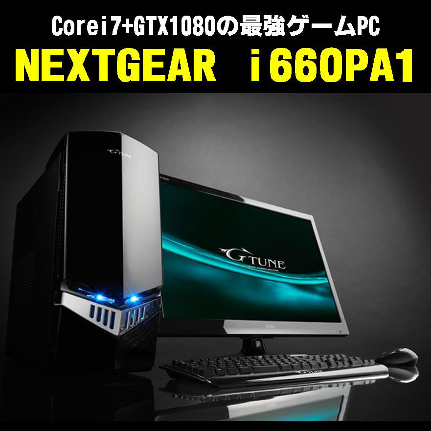 G-Tuneデスクトップパソコン売れ筋ランキング上位モデル!GTX1080搭載のi660PA1-Dustelは3Dゲームも快適プレイ