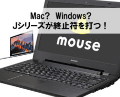 マウスコンピューターJシリーズ