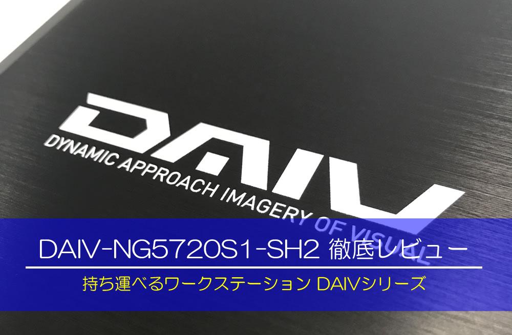 DAIV-NG5720S1-SH2